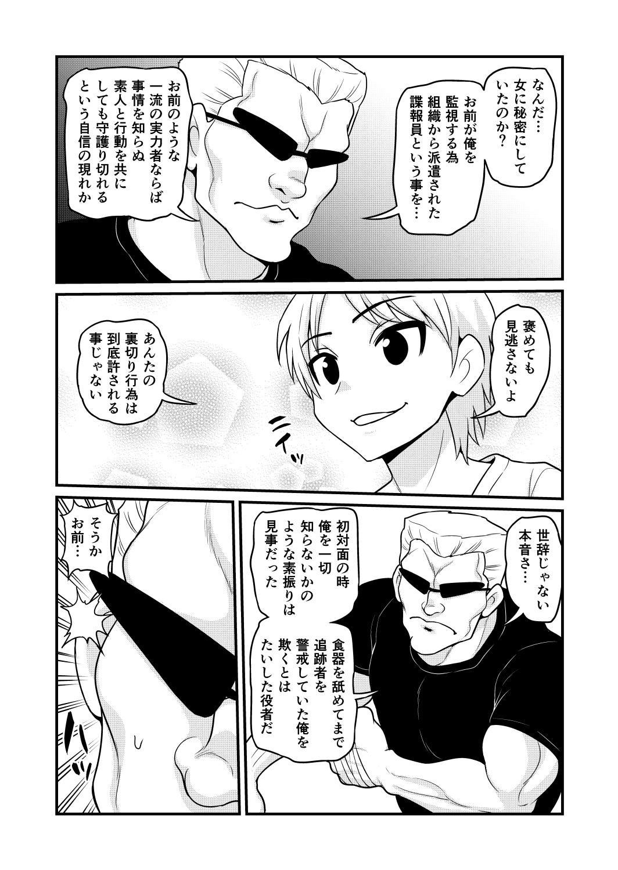 Nonki BOY Ch. 1-51 357