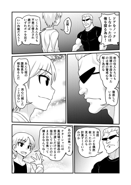 Nonki BOY Ch. 1-51 358