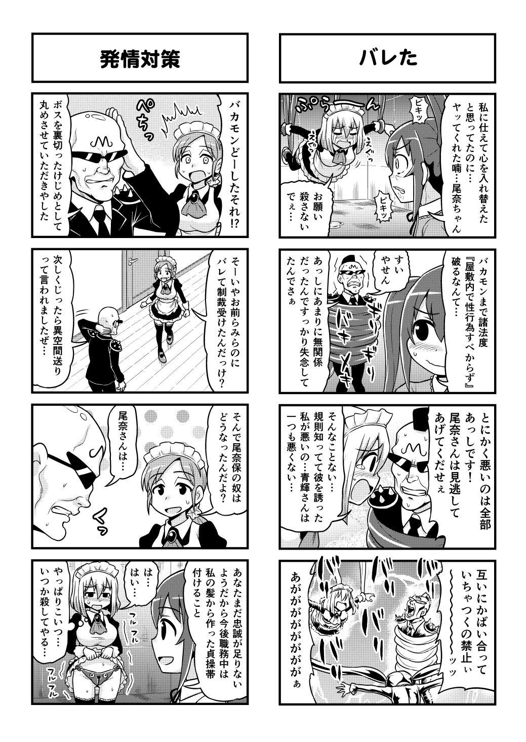 Nonki BOY Ch. 1-51 411