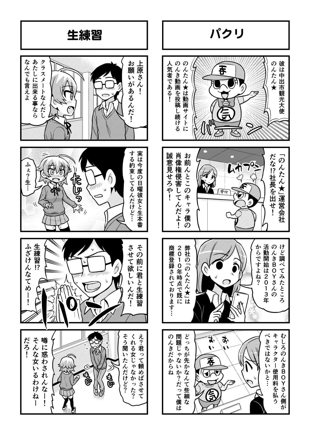 Nonki BOY Ch. 1-51 433