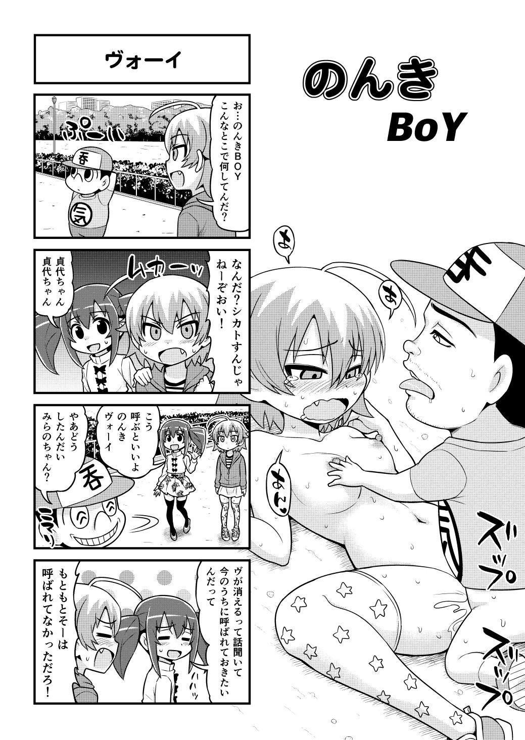 Nonki BOY Ch. 1-51 436