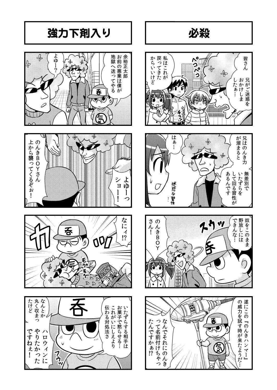 Nonki BOY Ch. 1-51 51