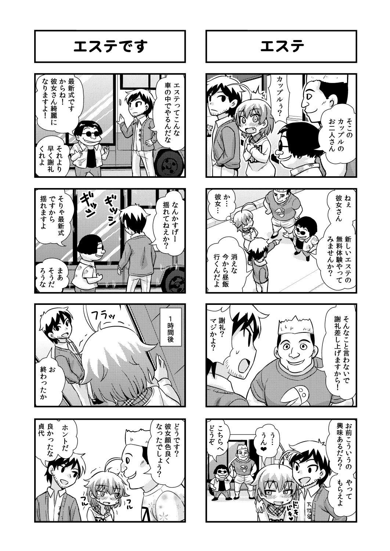 Nonki BOY Ch. 1-51 56