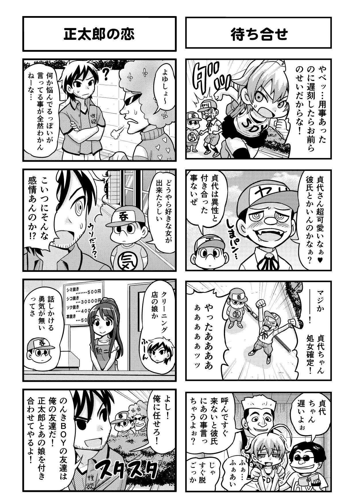 Nonki BOY Ch. 1-51 66