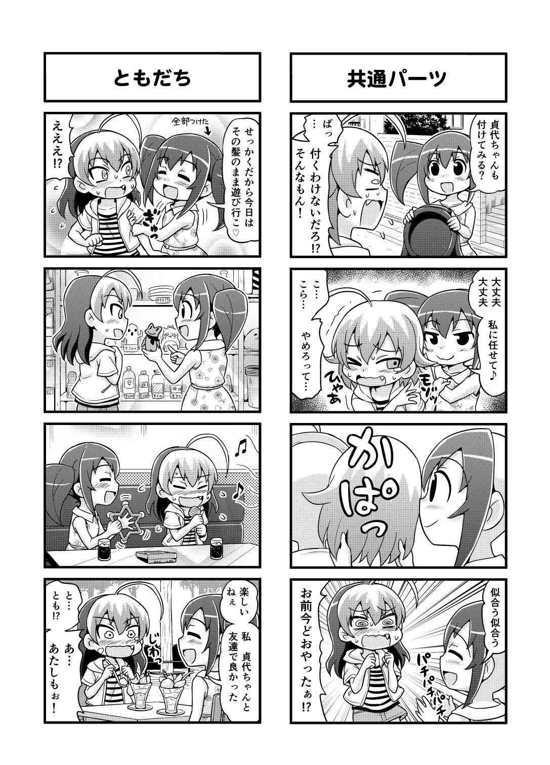 Nonki BOY Ch. 1-51 80