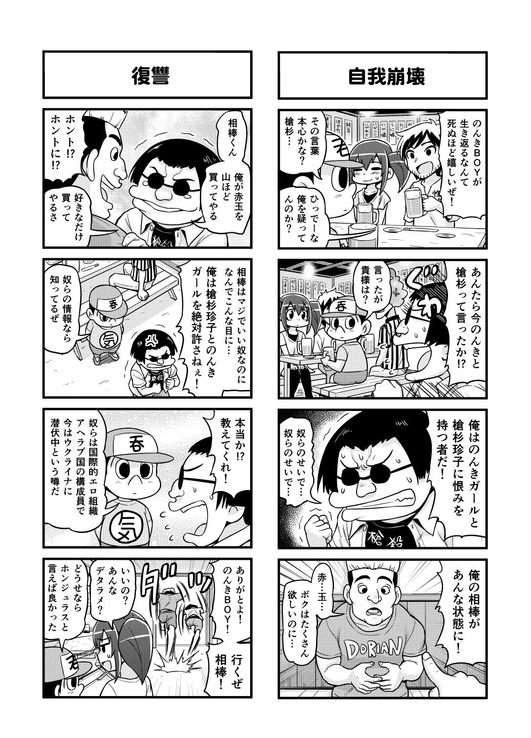 Nonki BOY Ch. 1-51 90