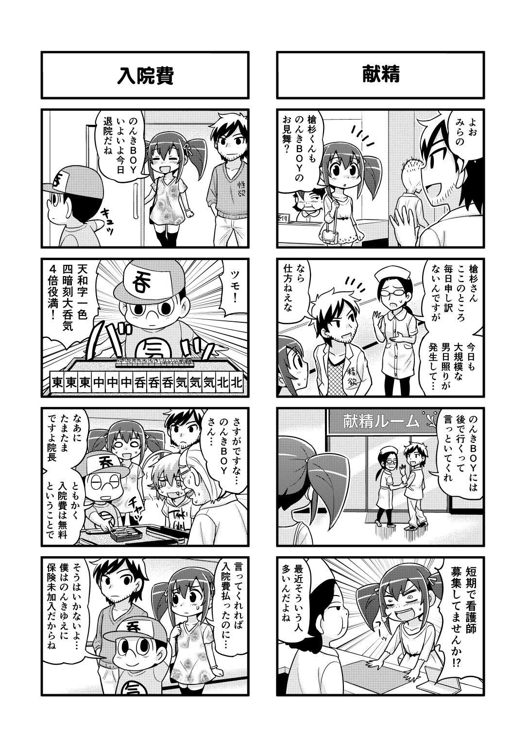 Nonki BOY Ch. 1-51 98