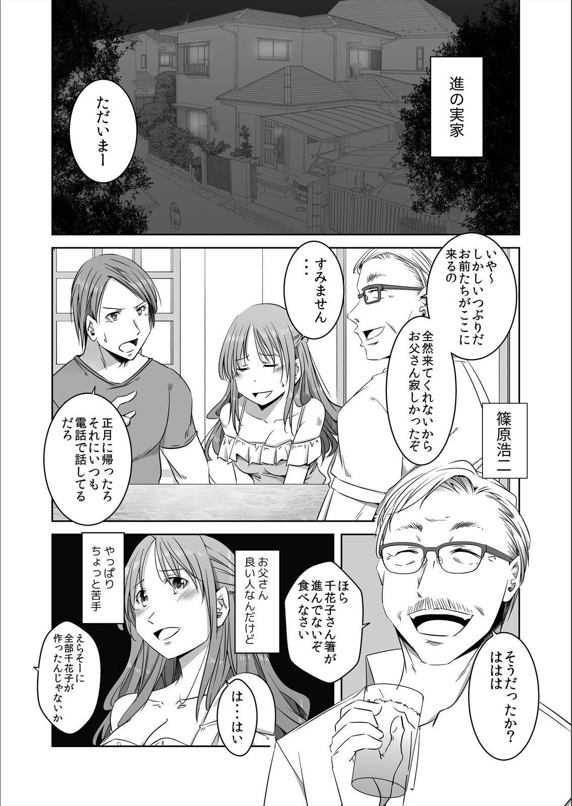 [Bokuboku] Nusumu Hitozuma, Okasu Gifu ~Shujin ni wa Iwanaide Kudasai...~ Ch.1 9