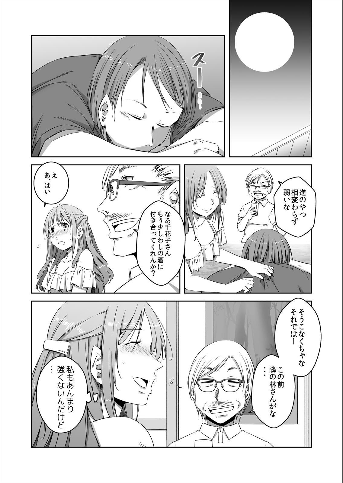 [Bokuboku] Nusumu Hitozuma, Okasu Gifu ~Shujin ni wa Iwanaide Kudasai...~ Ch.1 11