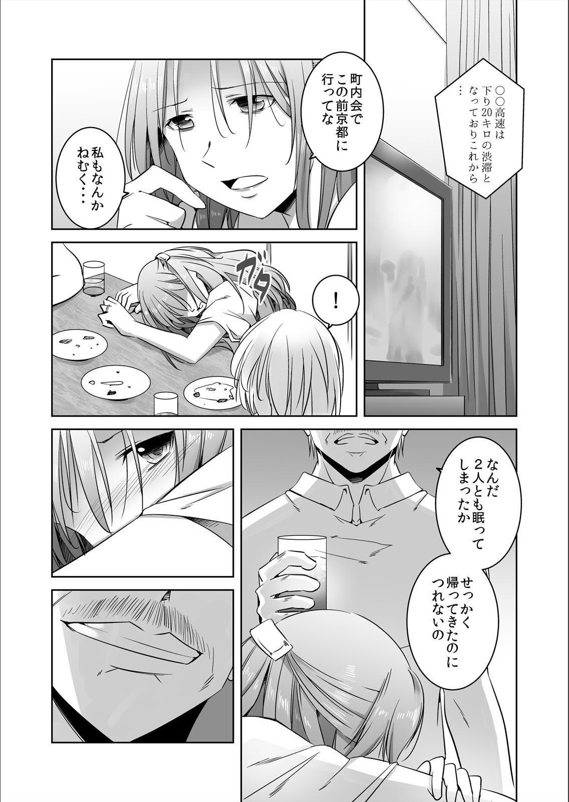 [Bokuboku] Nusumu Hitozuma, Okasu Gifu ~Shujin ni wa Iwanaide Kudasai...~ Ch.1 12