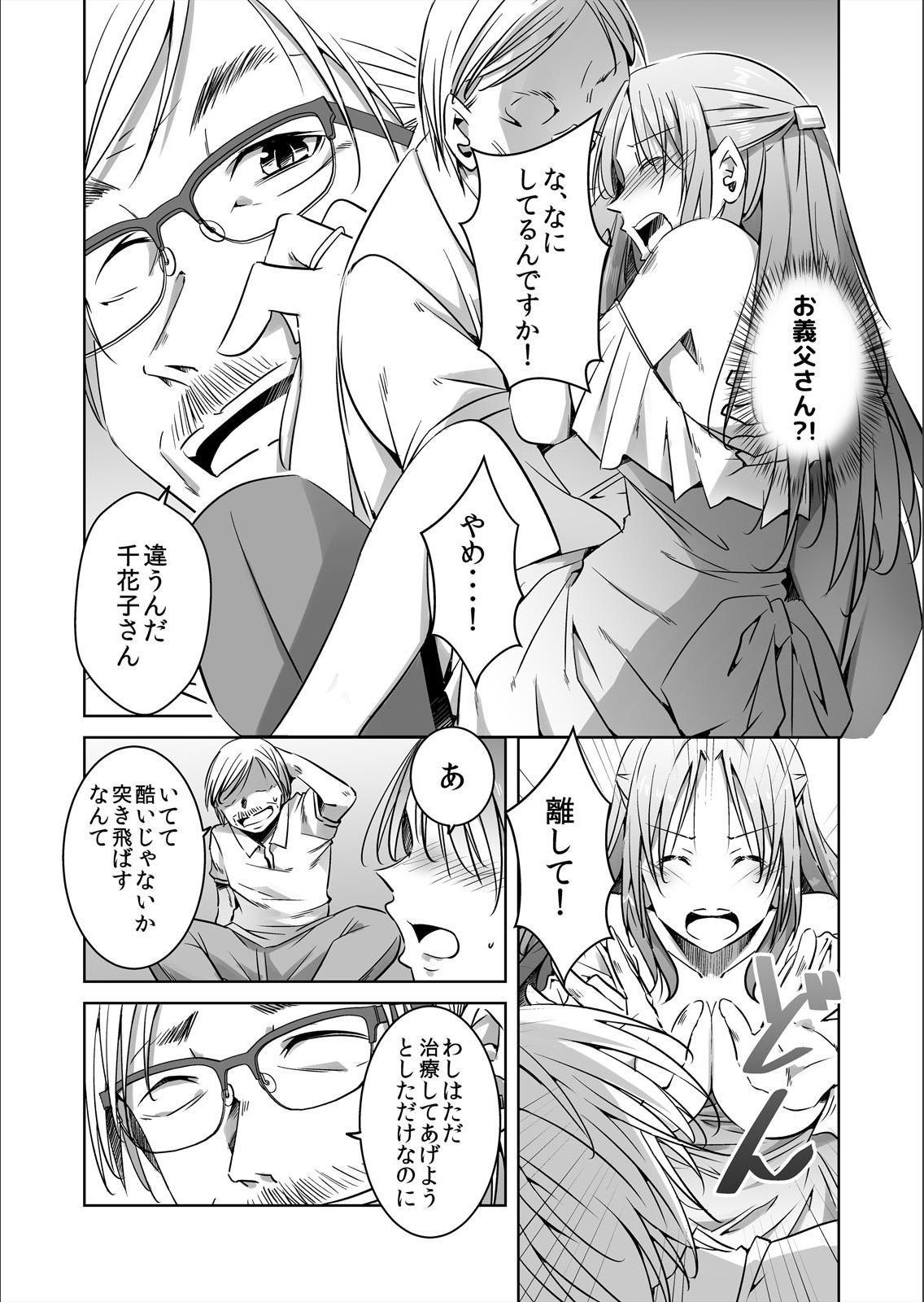 [Bokuboku] Nusumu Hitozuma, Okasu Gifu ~Shujin ni wa Iwanaide Kudasai...~ Ch.1 14