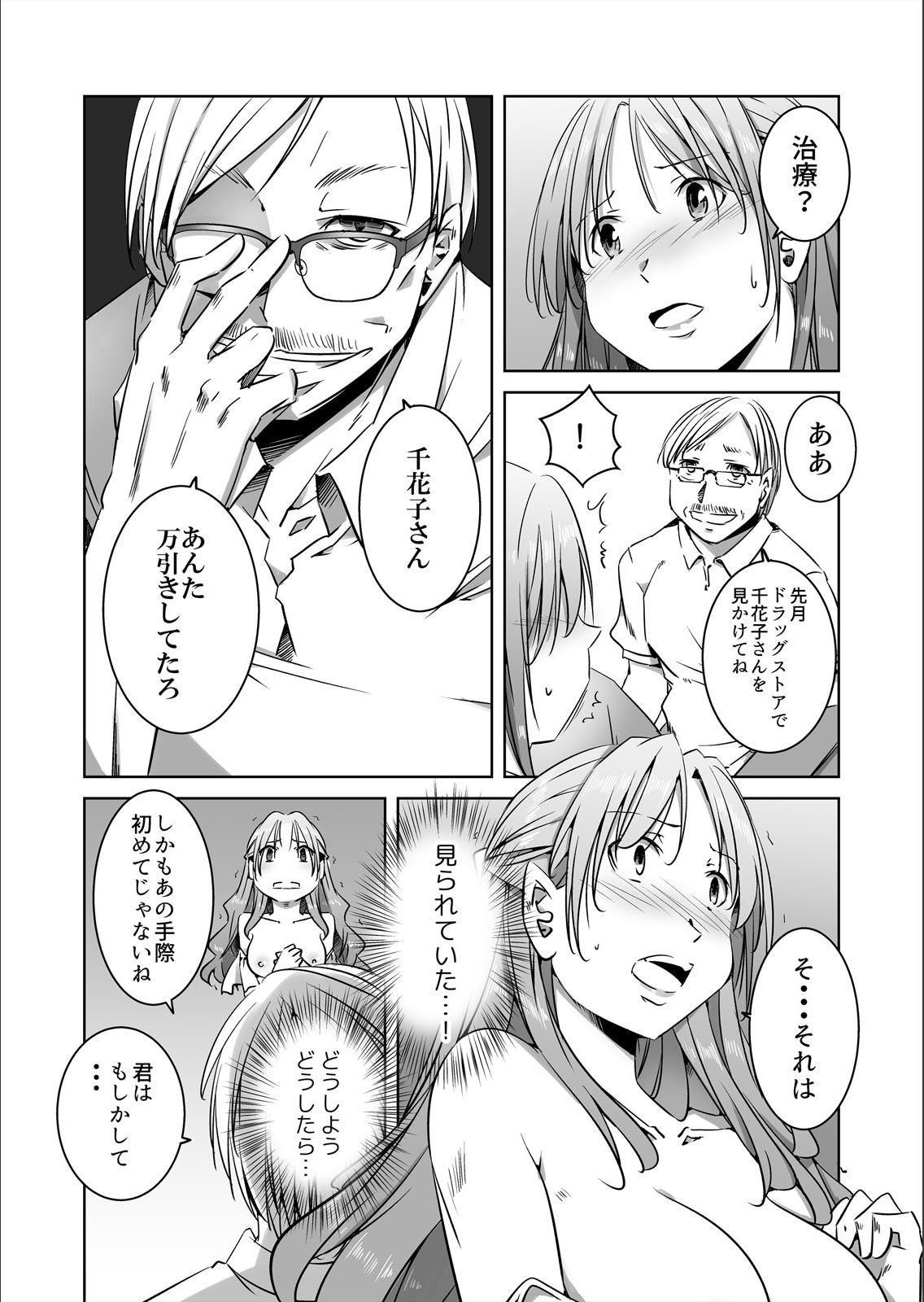 [Bokuboku] Nusumu Hitozuma, Okasu Gifu ~Shujin ni wa Iwanaide Kudasai...~ Ch.1 15