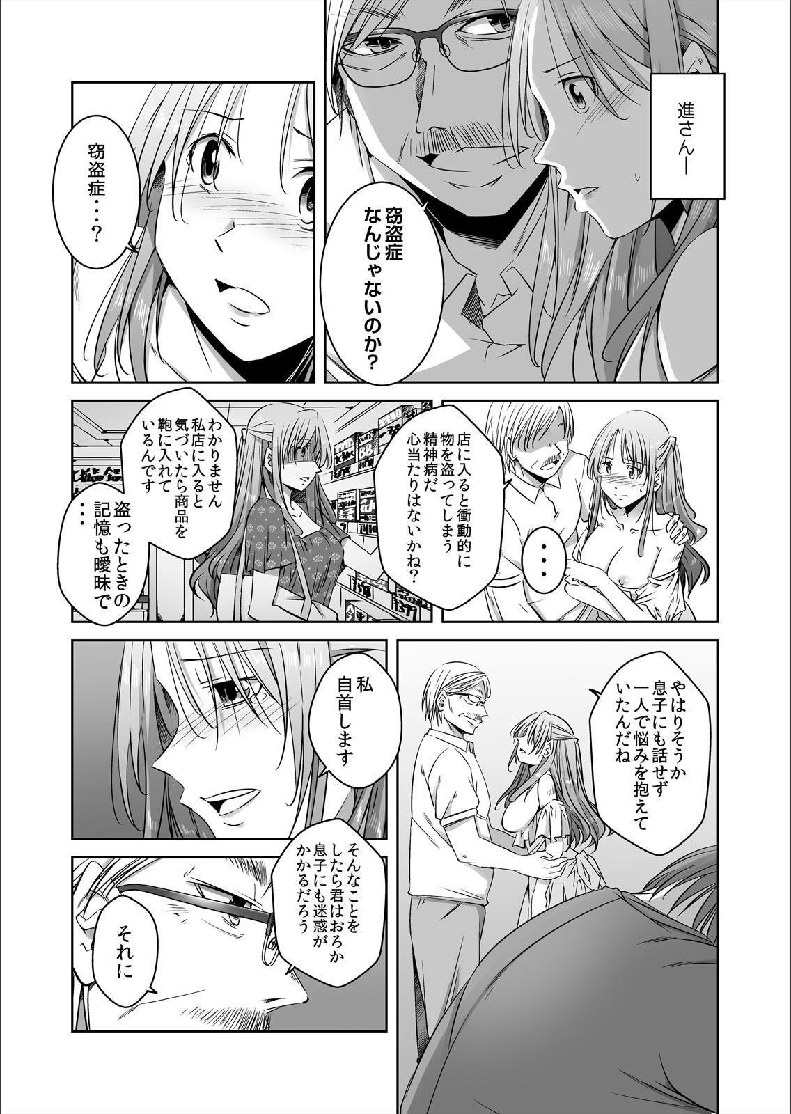 [Bokuboku] Nusumu Hitozuma, Okasu Gifu ~Shujin ni wa Iwanaide Kudasai...~ Ch.1 16