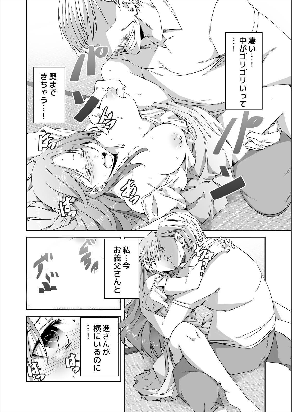 [Bokuboku] Nusumu Hitozuma, Okasu Gifu ~Shujin ni wa Iwanaide Kudasai...~ Ch.1 22