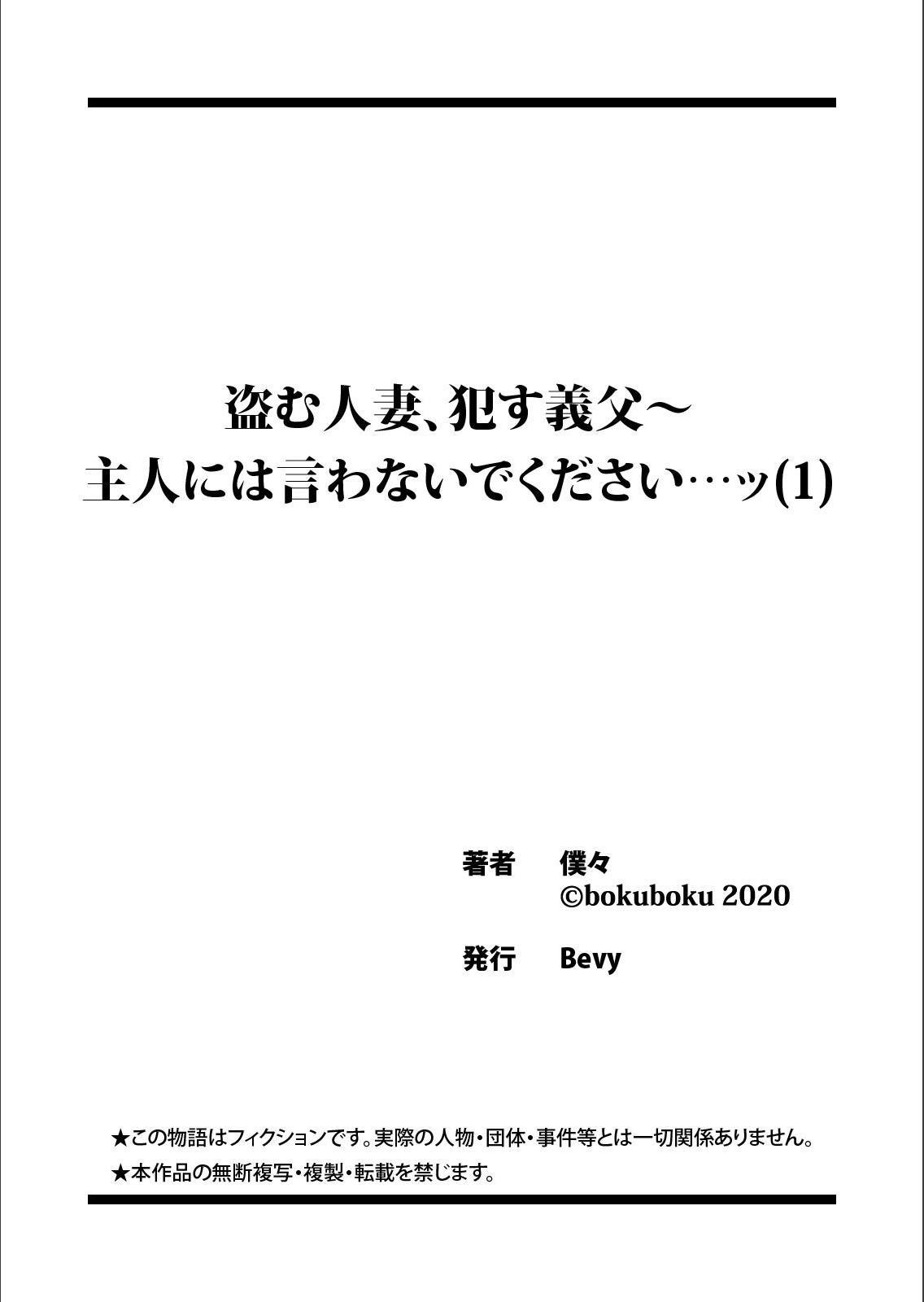 [Bokuboku] Nusumu Hitozuma, Okasu Gifu ~Shujin ni wa Iwanaide Kudasai...~ Ch.1 26