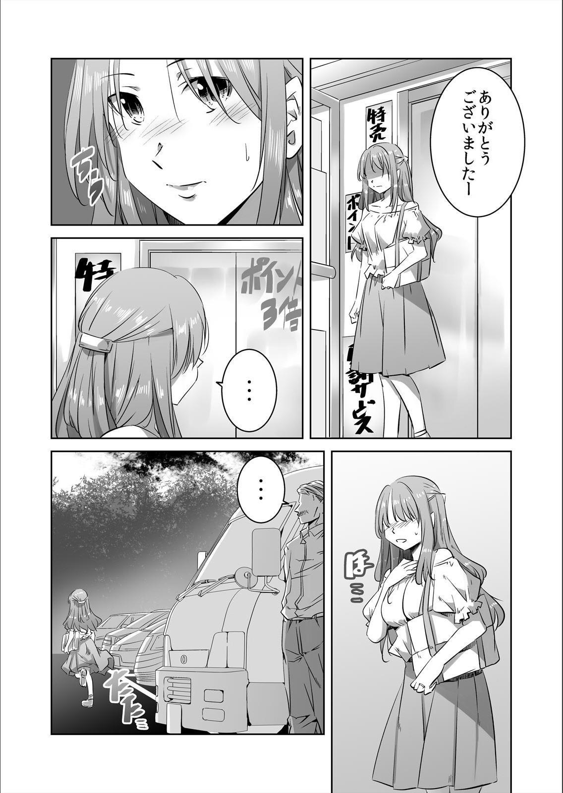 [Bokuboku] Nusumu Hitozuma, Okasu Gifu ~Shujin ni wa Iwanaide Kudasai...~ Ch.1 3