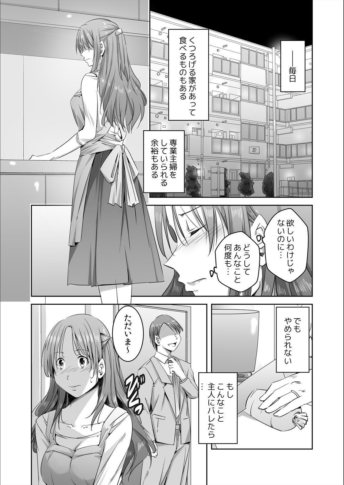 [Bokuboku] Nusumu Hitozuma, Okasu Gifu ~Shujin ni wa Iwanaide Kudasai...~ Ch.1 4