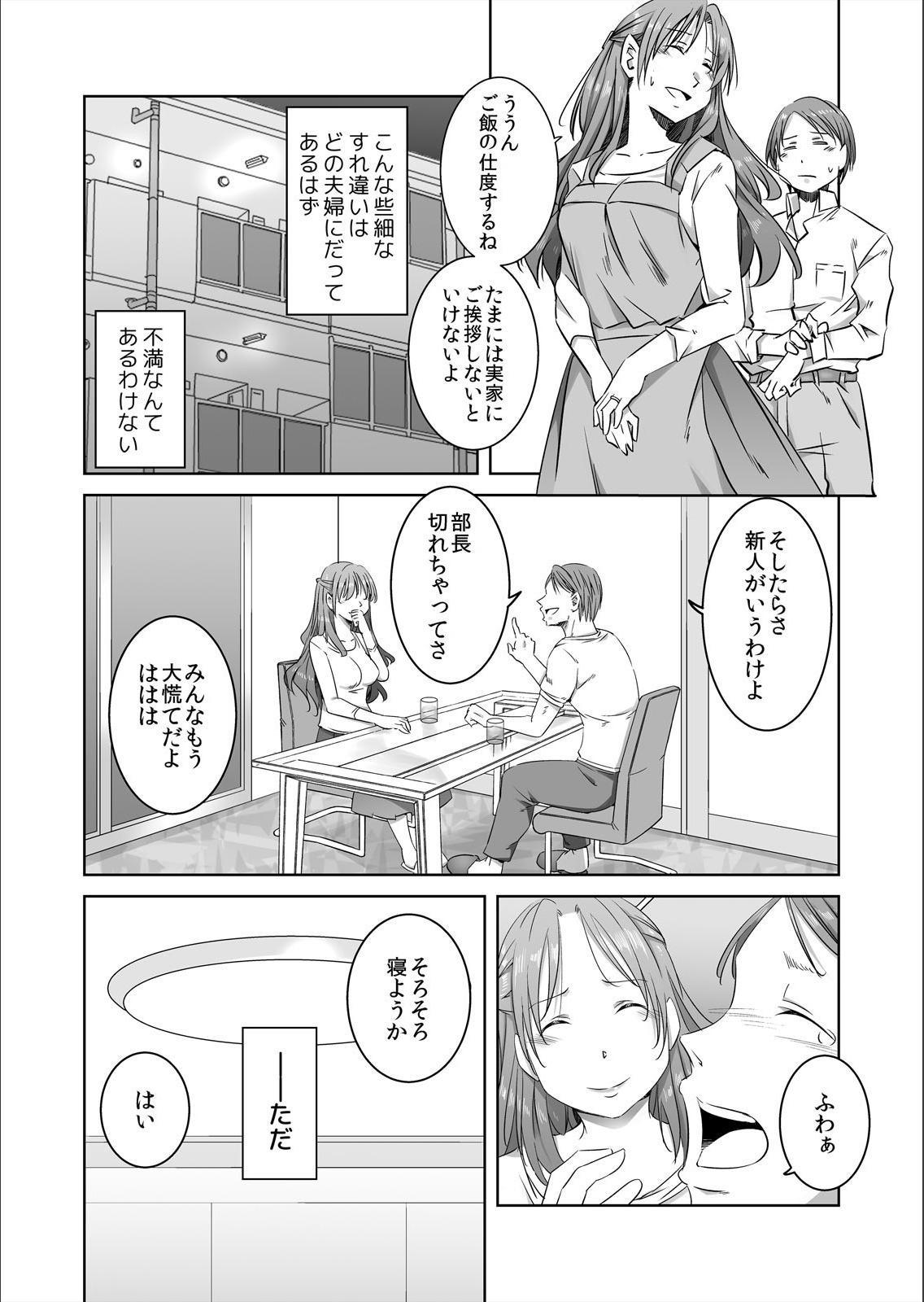 [Bokuboku] Nusumu Hitozuma, Okasu Gifu ~Shujin ni wa Iwanaide Kudasai...~ Ch.1 6