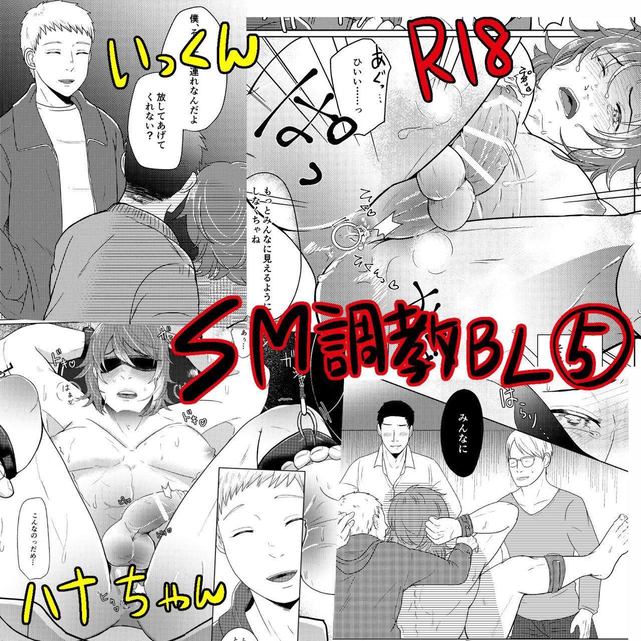 SM調教漫画⑤公開調編+α 0