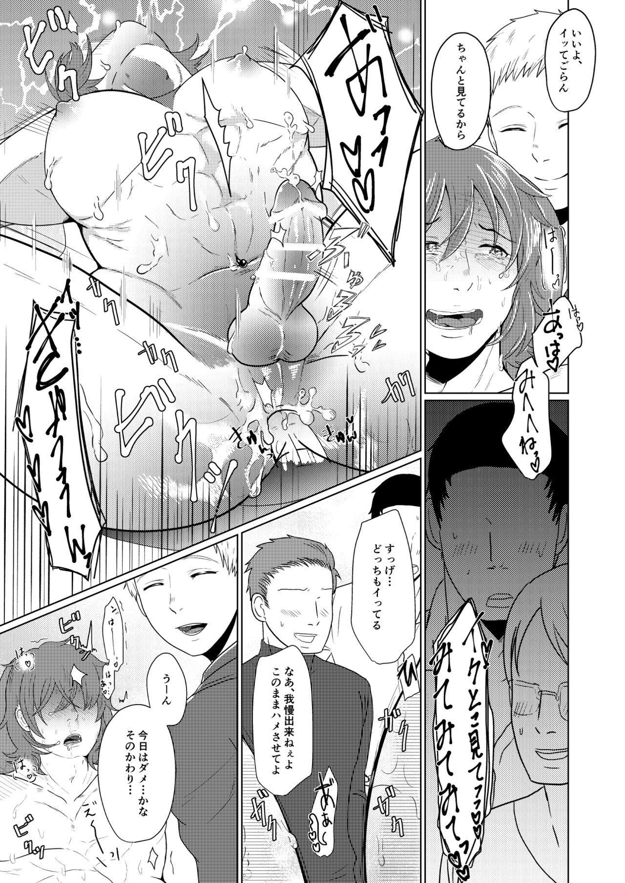 SM調教漫画⑤公開調編+α 13