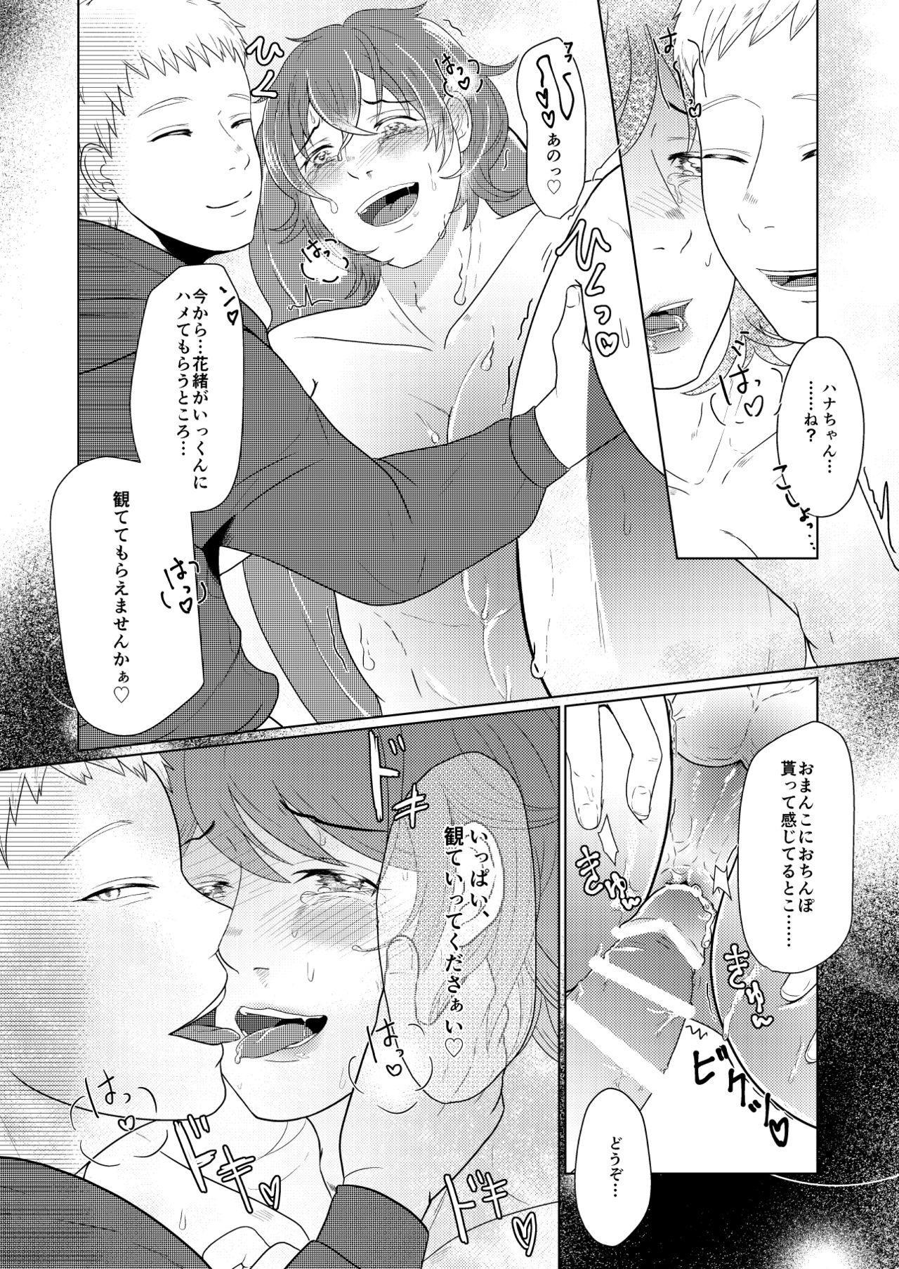 SM調教漫画⑤公開調編+α 14