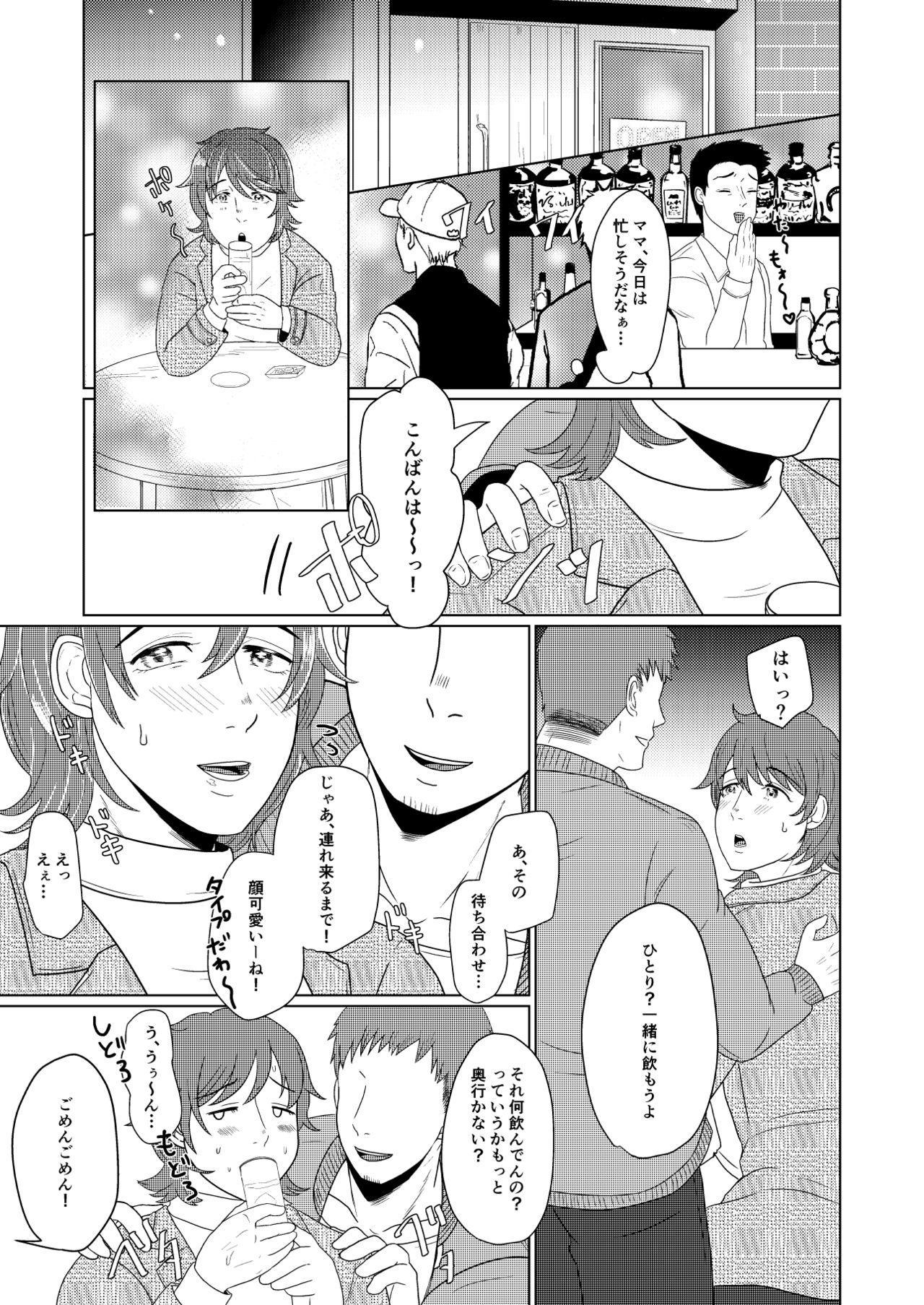 SM調教漫画⑤公開調編+α 15