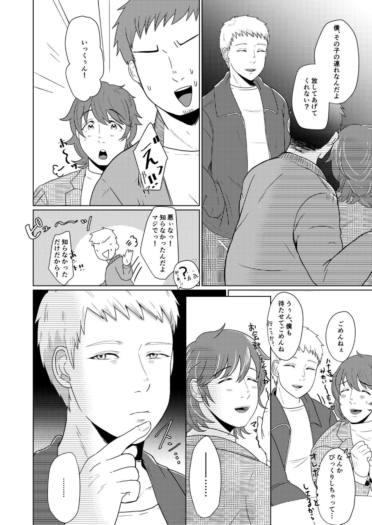 SM調教漫画⑤公開調編+α 16