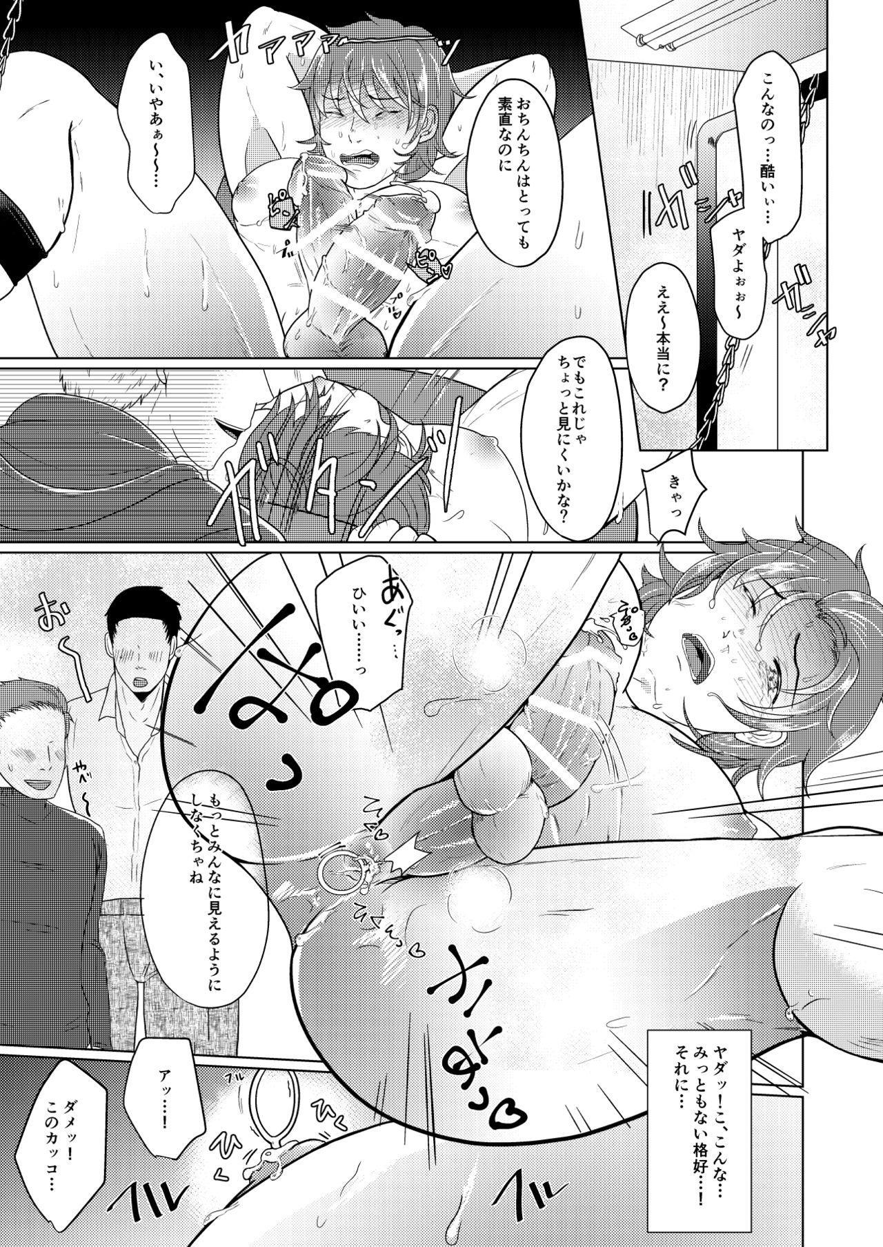 SM調教漫画⑤公開調編+α 7