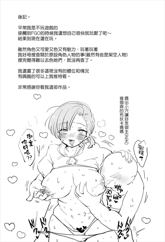 Kawaii ni Kushizashi 15