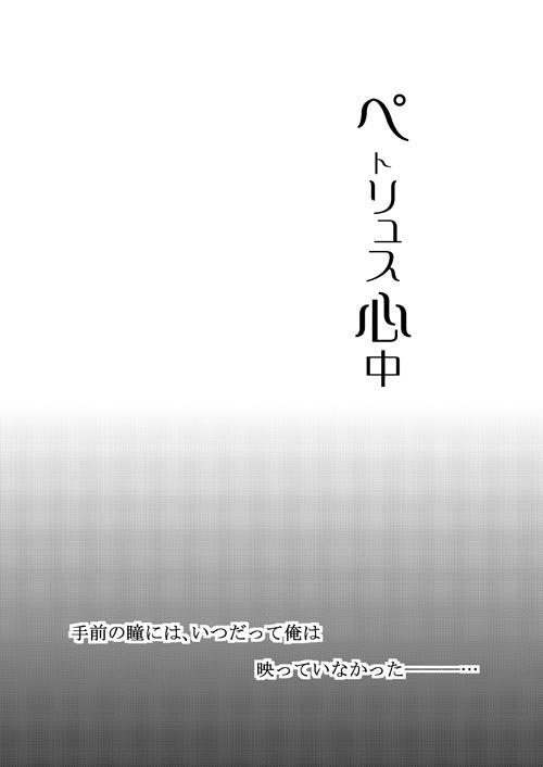 Petoryusu Shinjuu 1