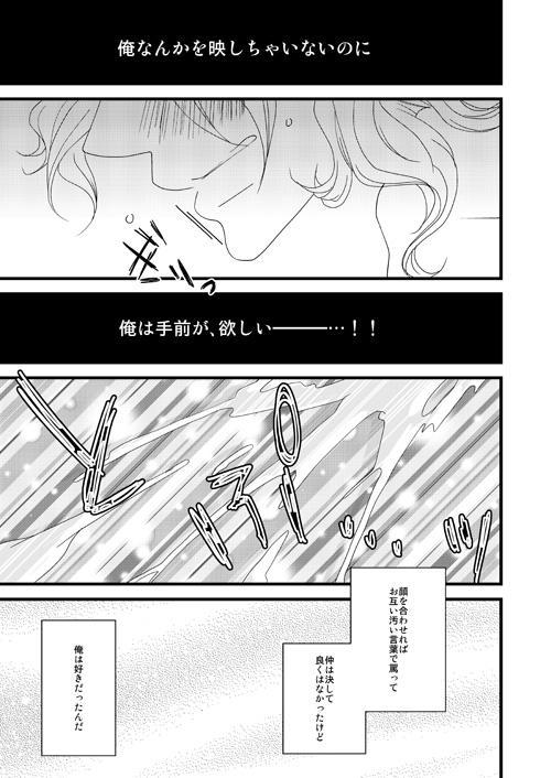 Petoryusu Shinjuu 3