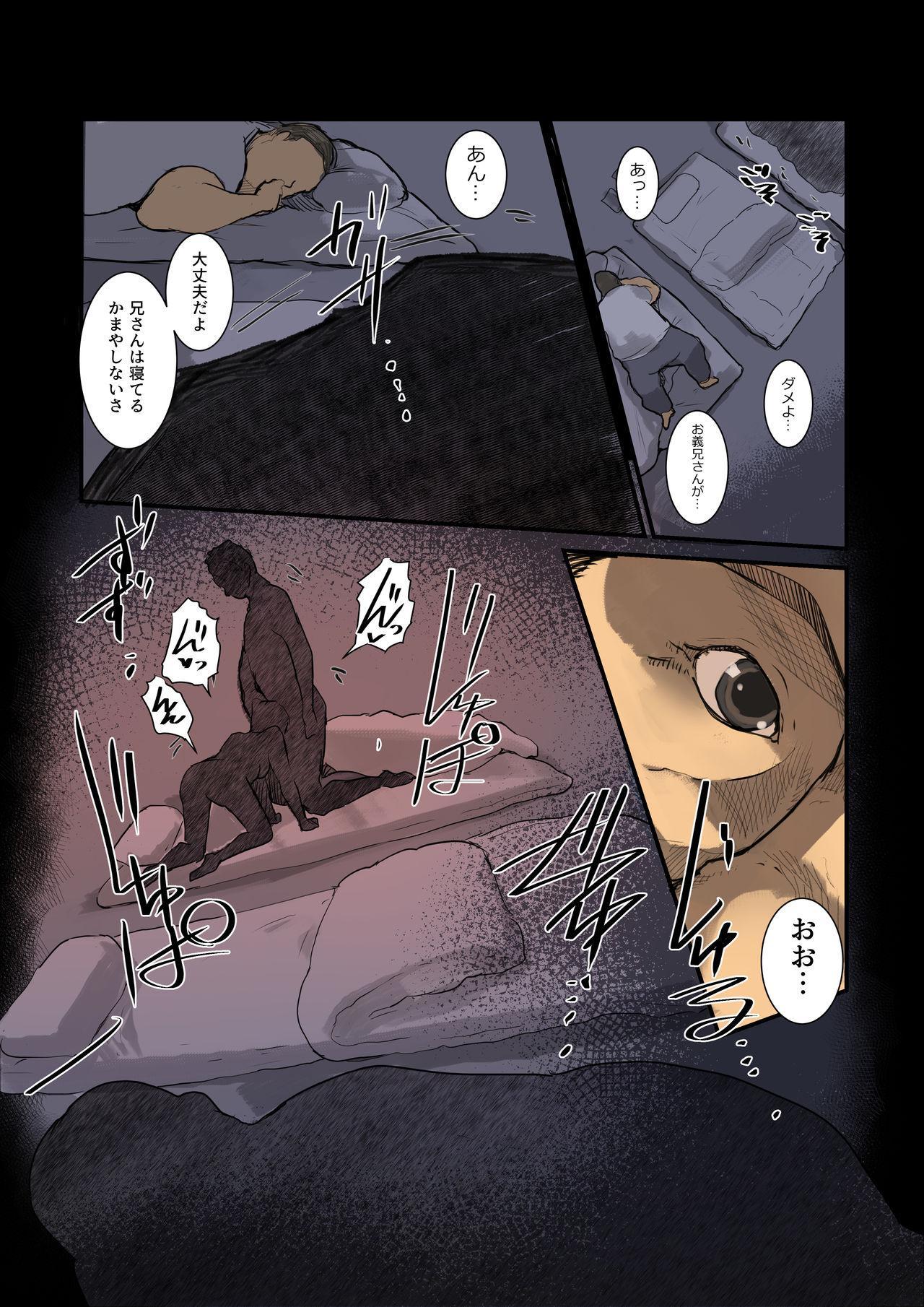 Atashi ga Oji wo Kirau Riyuu 20