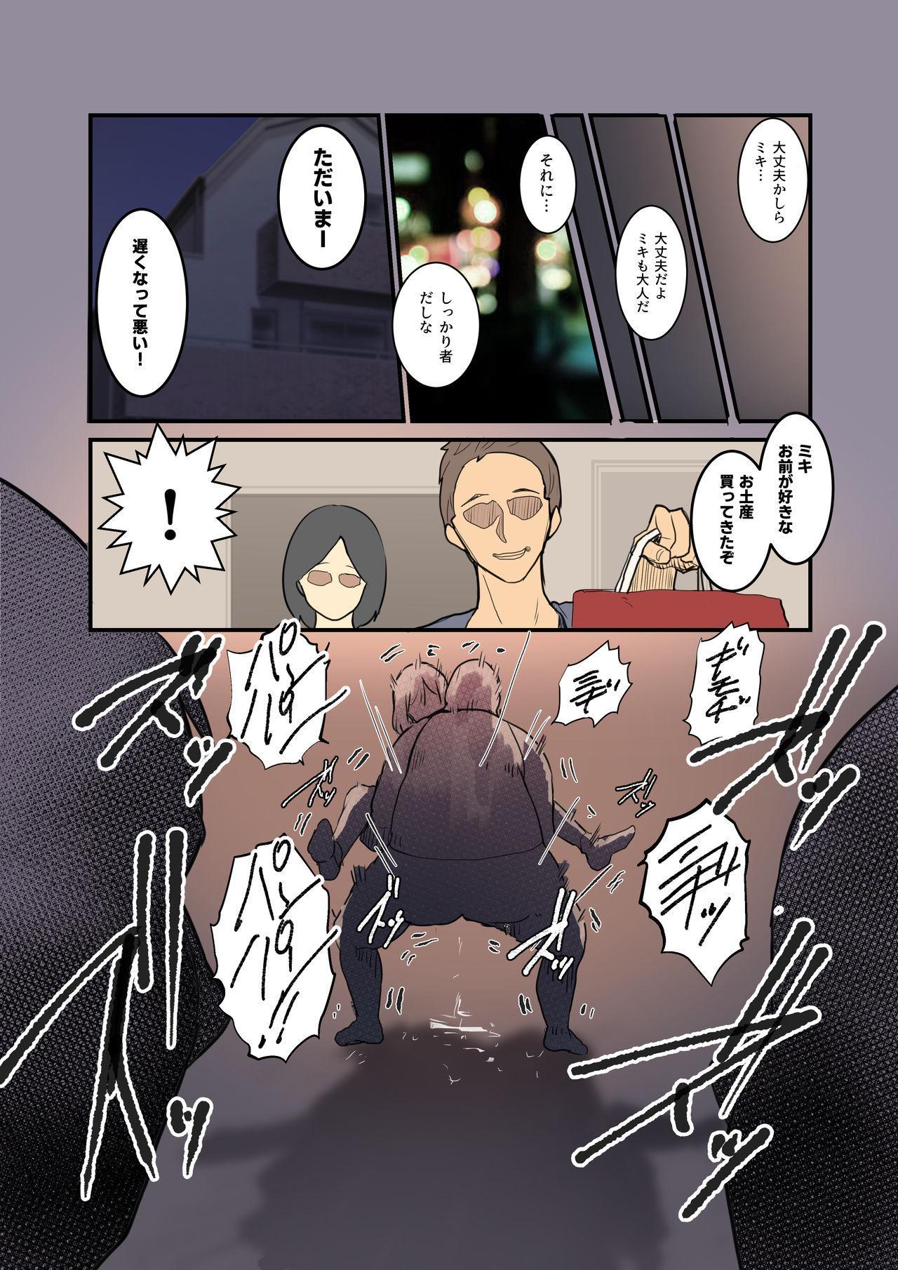 Atashi ga Oji wo Kirau Riyuu 41