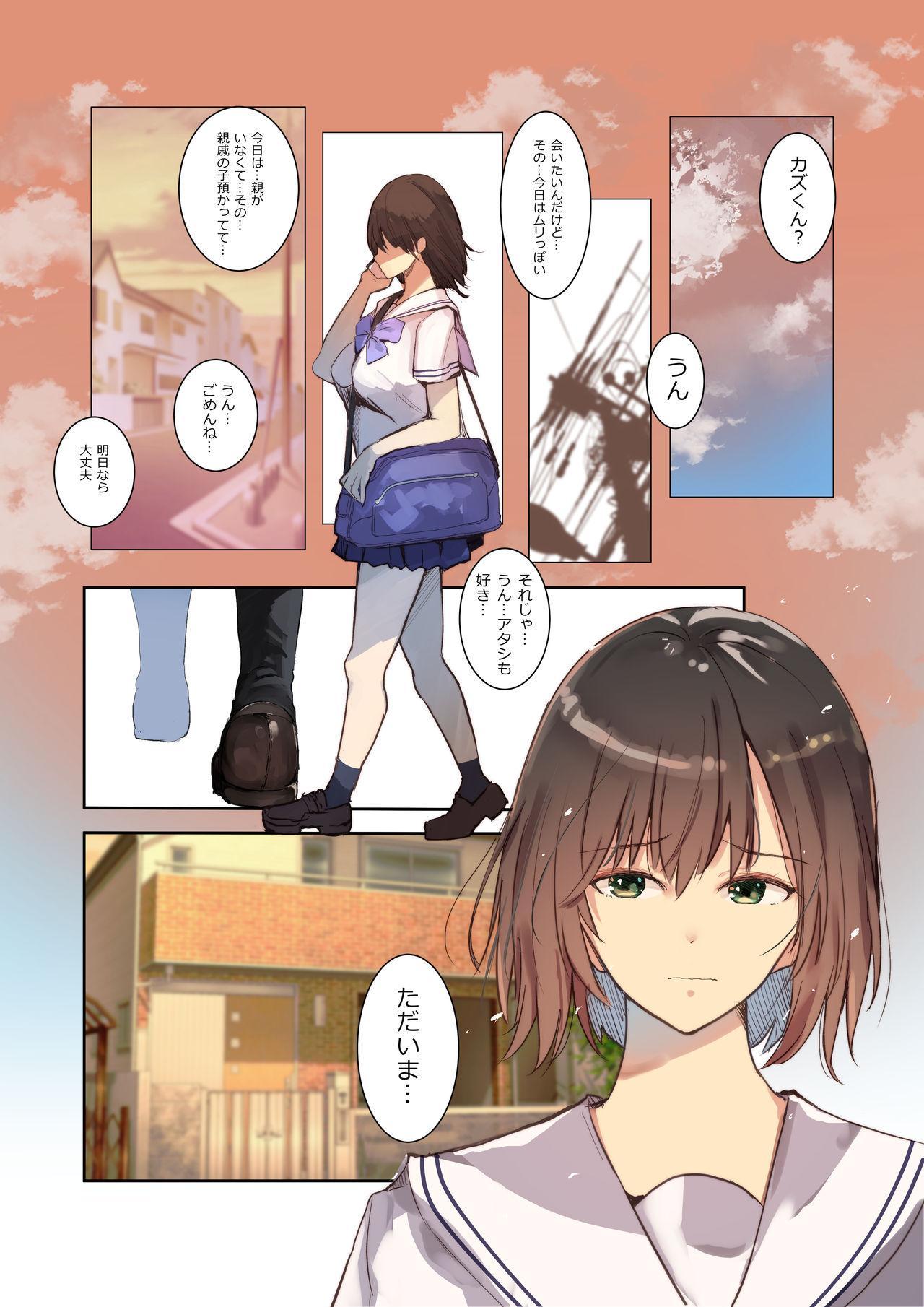Atashi ga Oji wo Kirau Riyuu 5