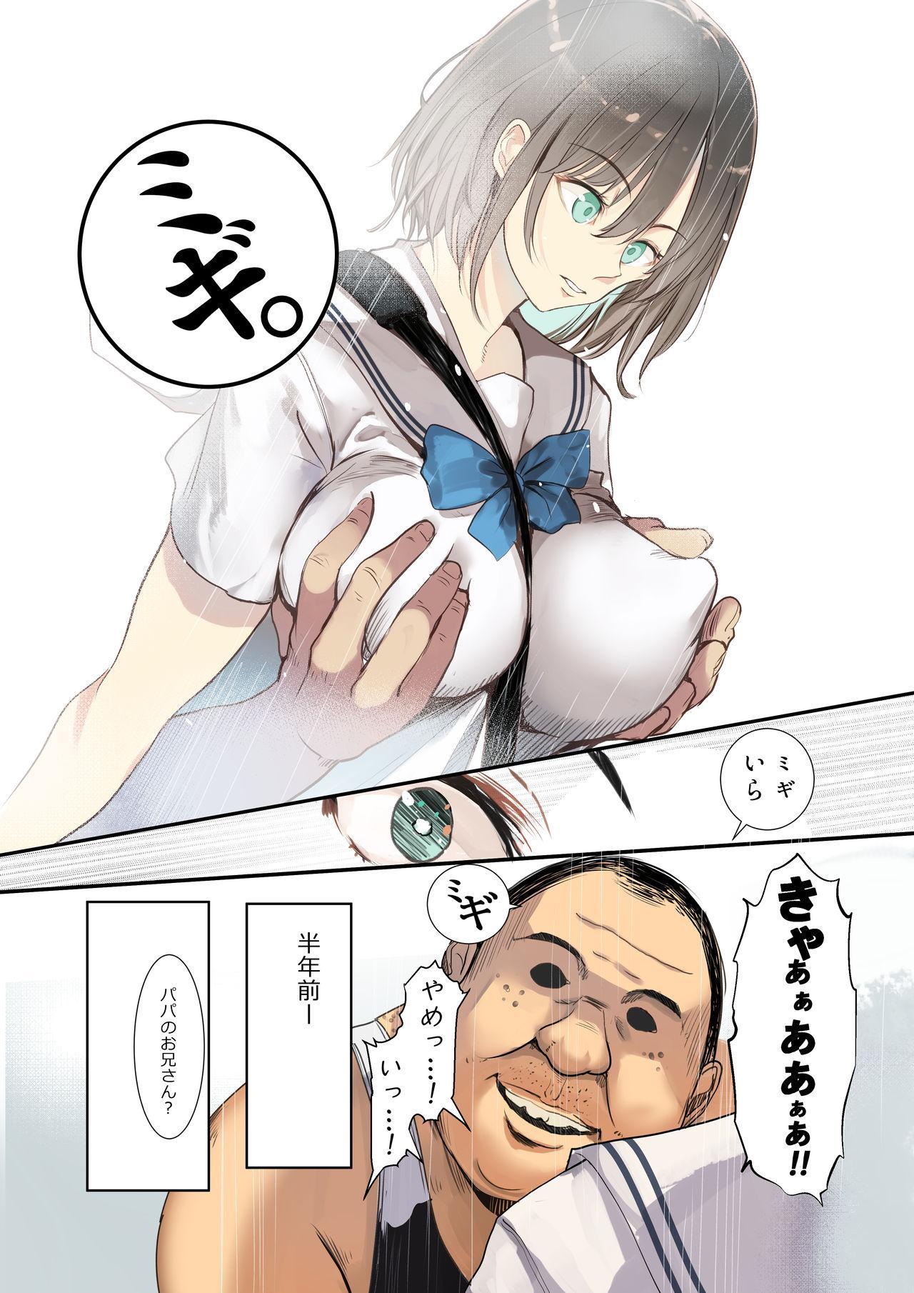 Atashi ga Oji wo Kirau Riyuu 7