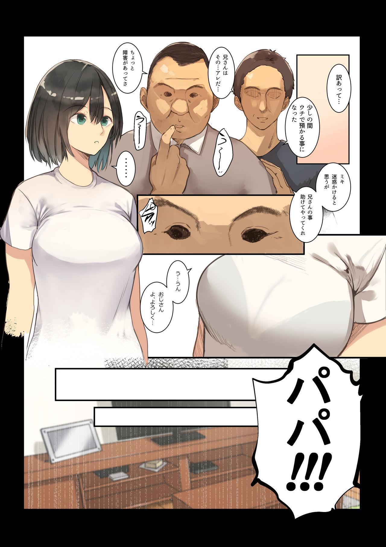 Atashi ga Oji wo Kirau Riyuu 8