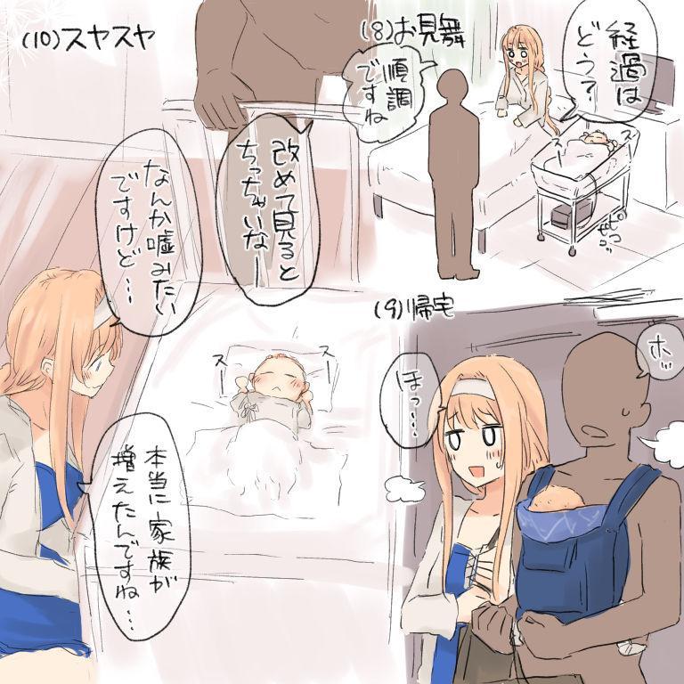 Icha Love Sex shita Ue de Shiawase na Katei o Kizukitai 8
