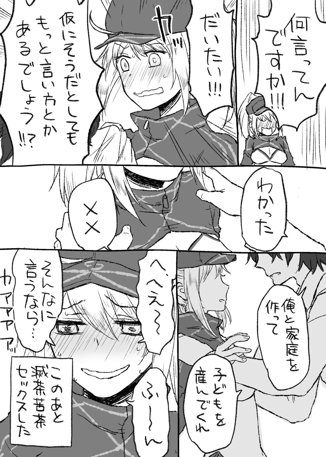 Uchi no Servant ni Haramasex shitaitte Itte mita 46