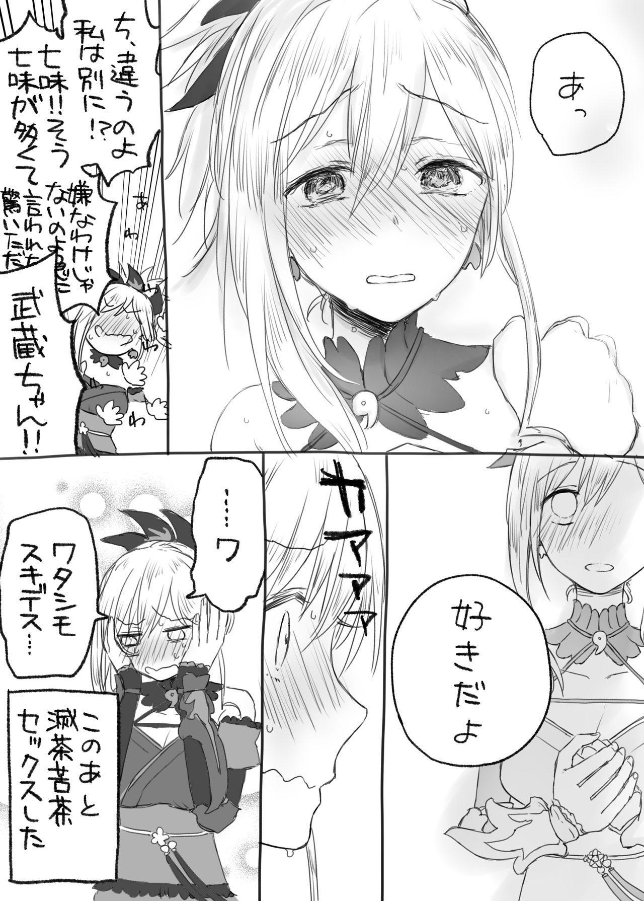 Uchi no Servant ni Haramasex shitaitte Itte mita 59