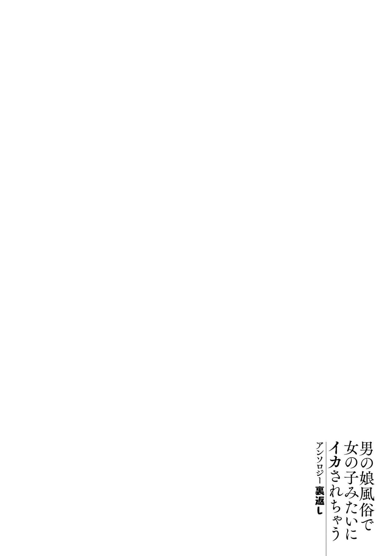 Otokonoko Fuuzoku de Onnanoko Mitai ni Ikasarechau Anthology 2 uragaeshi 99