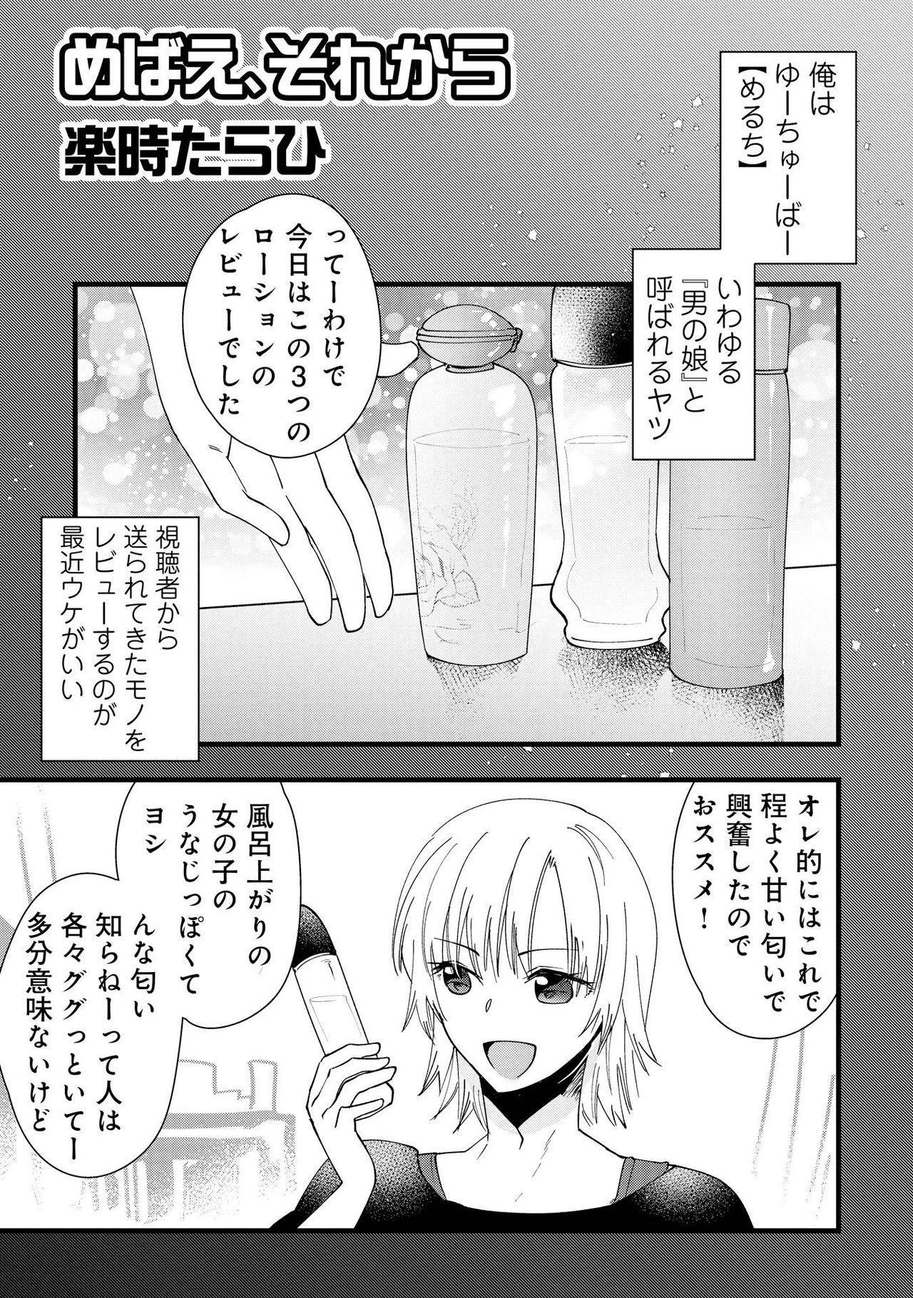 Otokonoko Fuuzoku de Onnanoko Mitai ni Ikasarechau Anthology 2 uragaeshi 100
