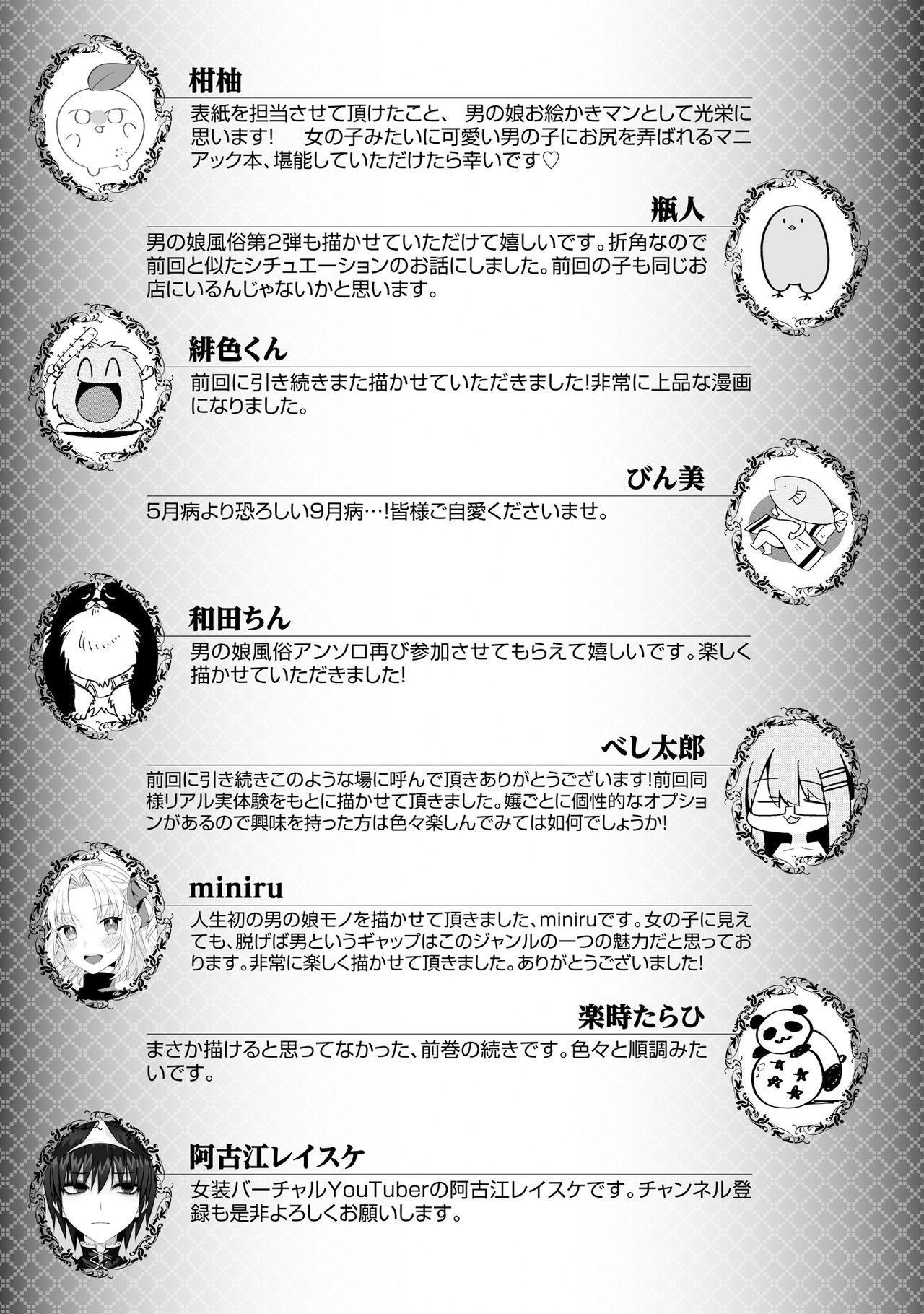 Otokonoko Fuuzoku de Onnanoko Mitai ni Ikasarechau Anthology 2 uragaeshi 128