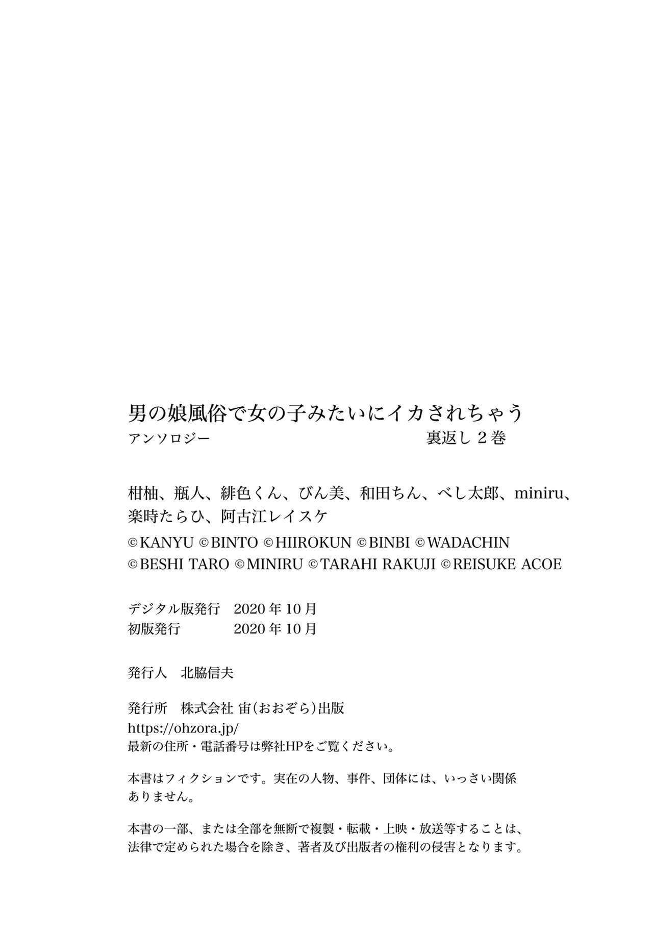 Otokonoko Fuuzoku de Onnanoko Mitai ni Ikasarechau Anthology 2 uragaeshi 129