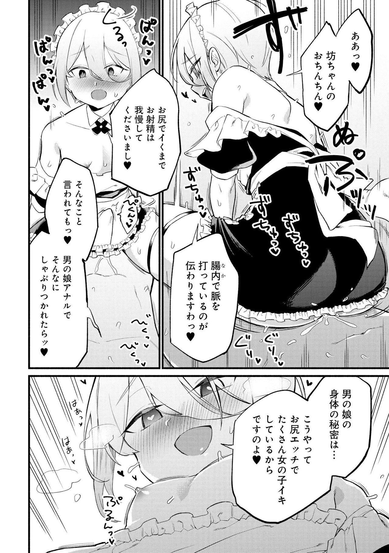 Otokonoko Fuuzoku de Onnanoko Mitai ni Ikasarechau Anthology 2 uragaeshi 37