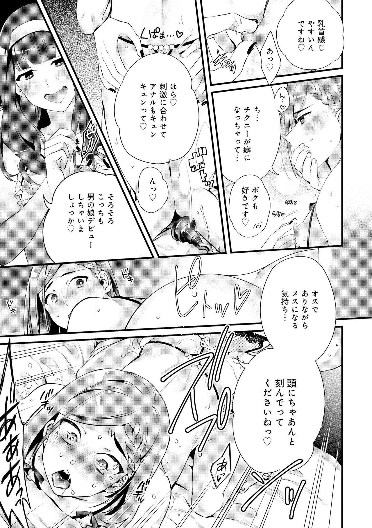 Otokonoko Fuuzoku de Onnanoko Mitai ni Ikasarechau Anthology 2 uragaeshi 48