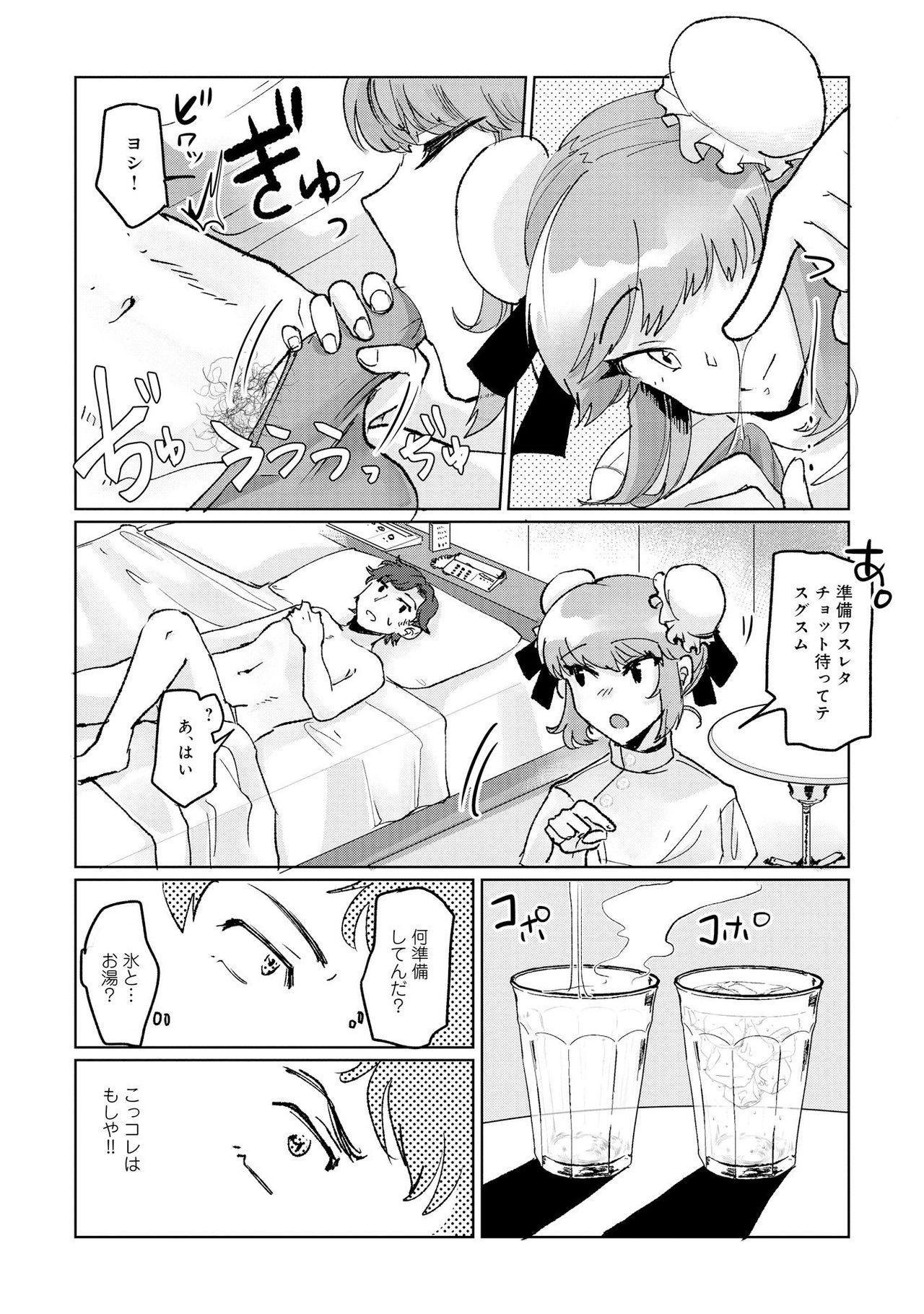 Otokonoko Fuuzoku de Onnanoko Mitai ni Ikasarechau Anthology 2 uragaeshi 59
