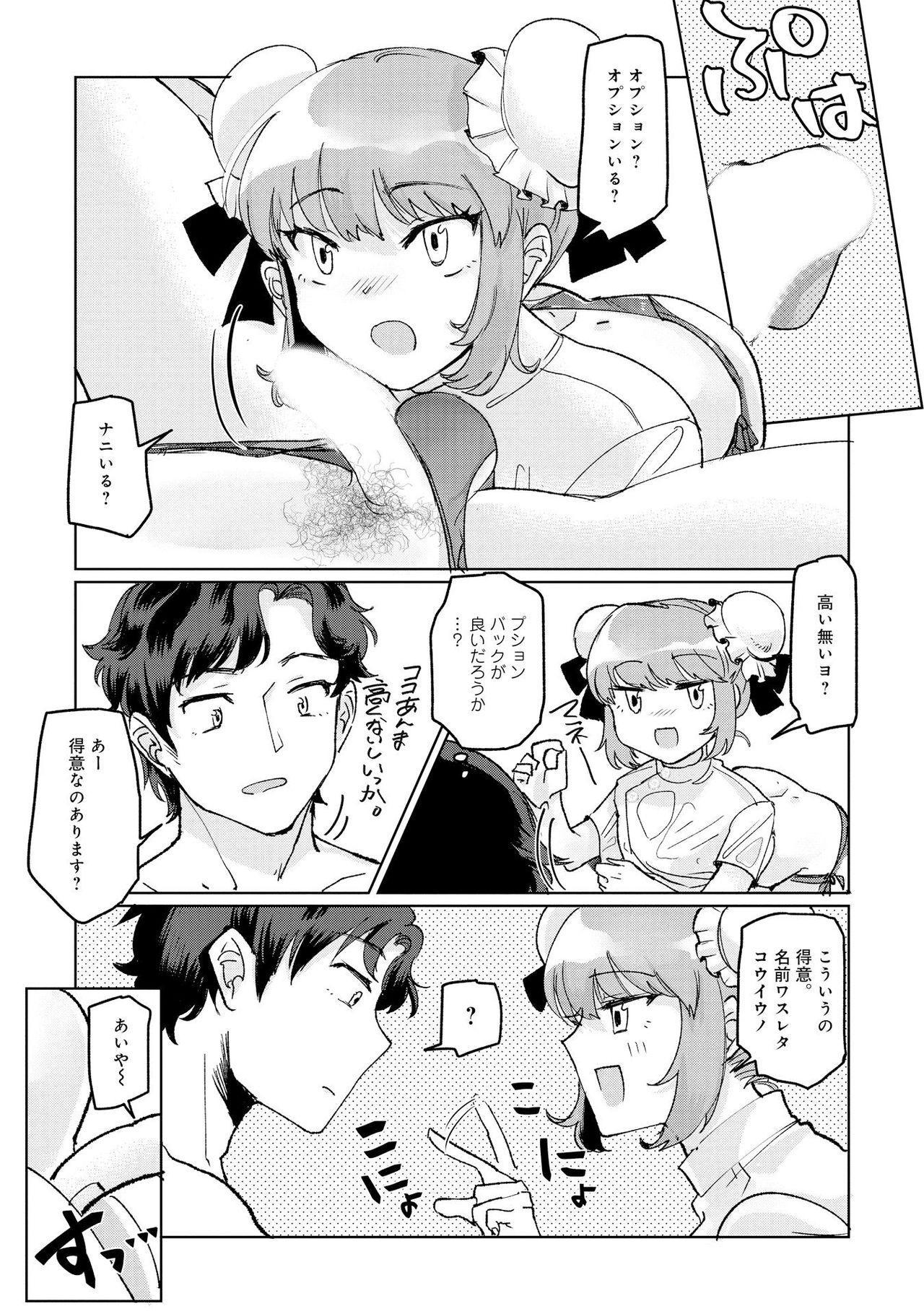 Otokonoko Fuuzoku de Onnanoko Mitai ni Ikasarechau Anthology 2 uragaeshi 62