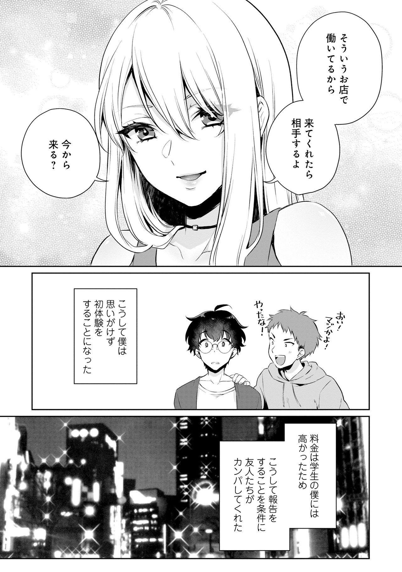 Otokonoko Fuuzoku de Onnanoko Mitai ni Ikasarechau Anthology 2 uragaeshi 6