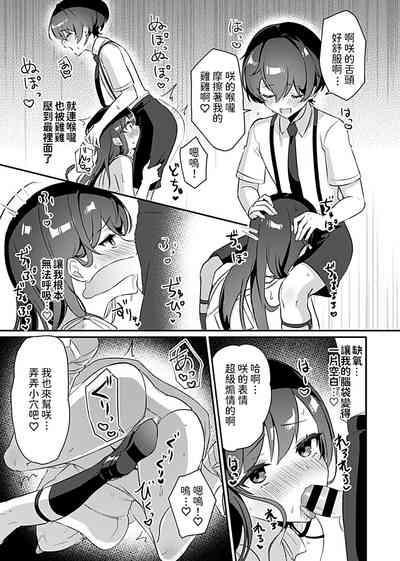 Miko no OkiteCh. 2 7