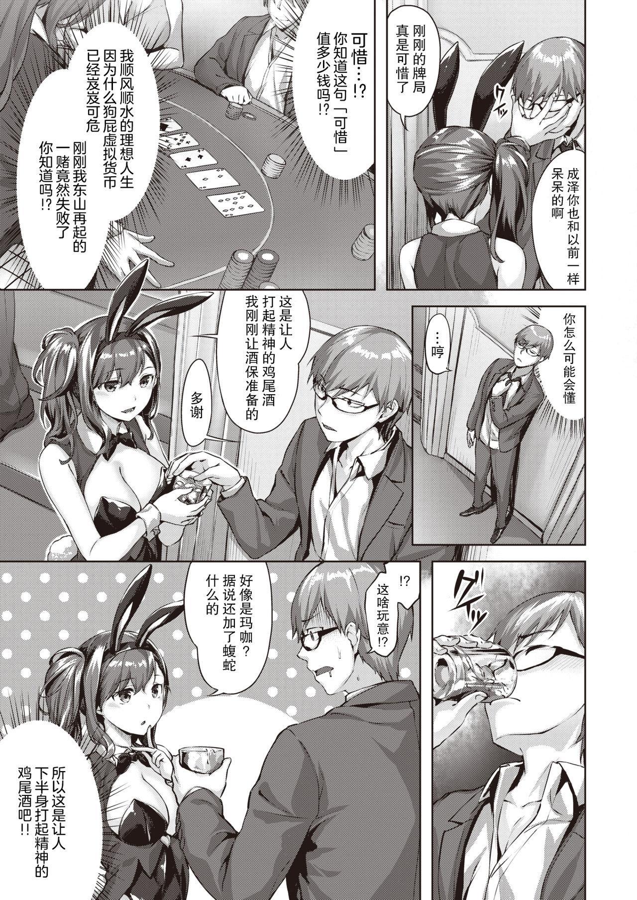 Bunny My Love 2